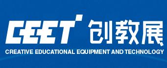 2019第二届深圳教育装备博览会