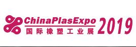 2019深圳国际塑料橡胶工业展览会(2019深圳国际高分子新材料新装备博览会)