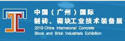 2019年中国(广州)国际制砖、砌块工业技术装备展