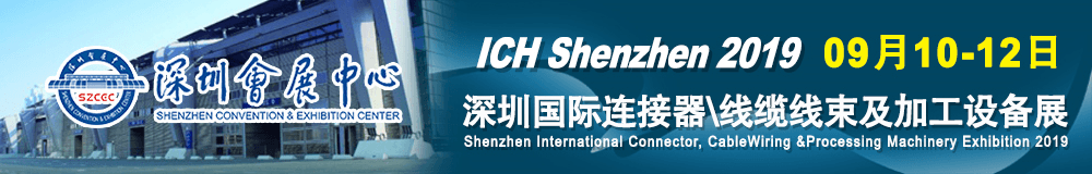 2019第九届深圳国际连接器、线缆线束及加工设备展览会