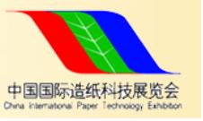 2019中国国际造纸科技展览会及会议