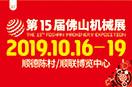 第十五届中国(佛山)机械装备展览会