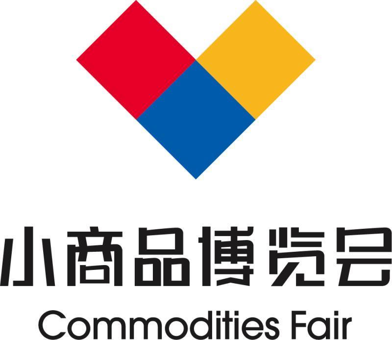 2019第十届中国(临沂)国际小商品博览会