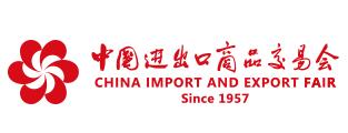 第126届中国进出口商品交易会(第三期)