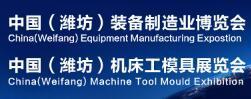 2019中国(潍坊)国际装备制造业博览会