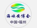 2020中国(福建)海峡两岸智慧城市暨社会公共安全产品与技术博览会
