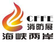 2020年(福州)国际消防安全暨应急产业博览会