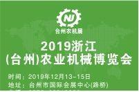 2019第五届浙江(台州)农业机械博览会