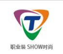 中国重庆国际职业装校服博览会