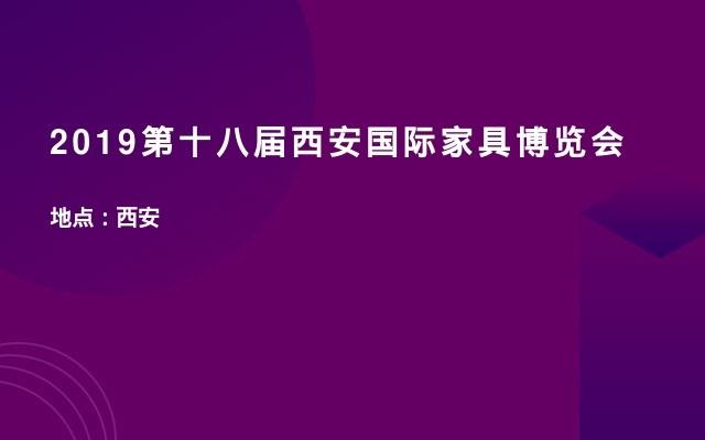 2019第十八届西安国际家具博览会