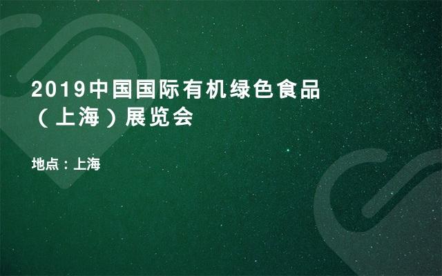 2019中国国际有机绿色食品(上海)展览会