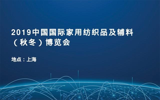 2019中国国际家用纺织品及辅料(秋冬)博览会