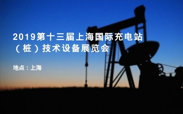 2019第十三届上海国际充电站(桩)技术设备展览会