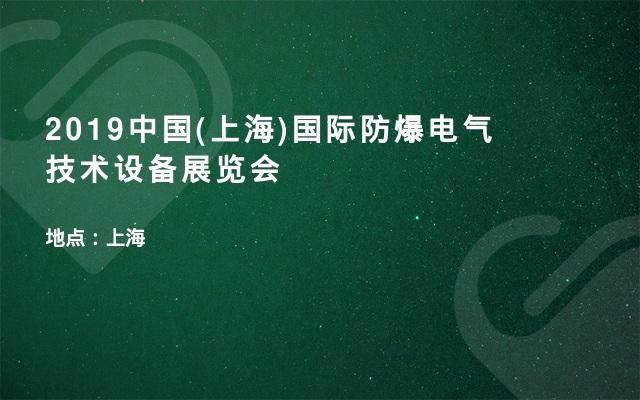 2019中国(上海)国际防爆电气技术设备展览会