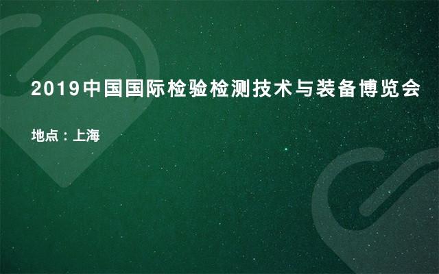 2019中国国际检验检测技术与装备博览会