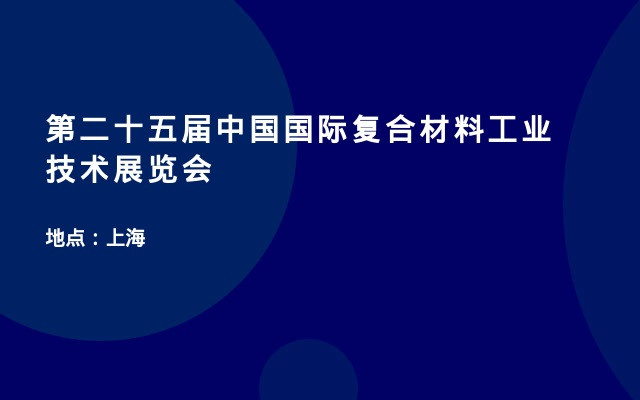 第二十五届中国国际复合材料工业技术展览会
