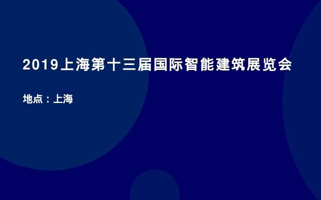 2019上海第十三届国际智能建筑展览会