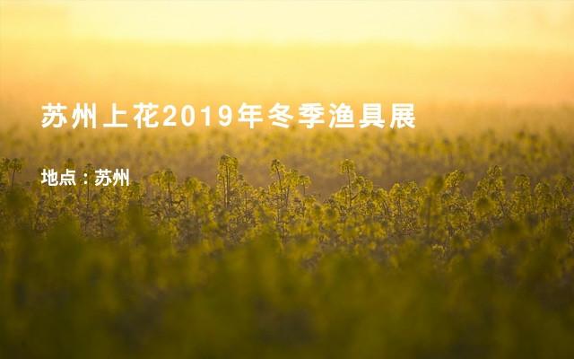 苏州上花2019年冬季渔具展