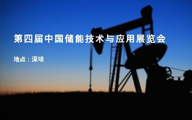 第四届中国储能技术与应用展览会
