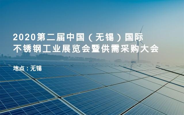 2020第二届中国(无锡)国际不锈钢工业展览会暨供需采购大会