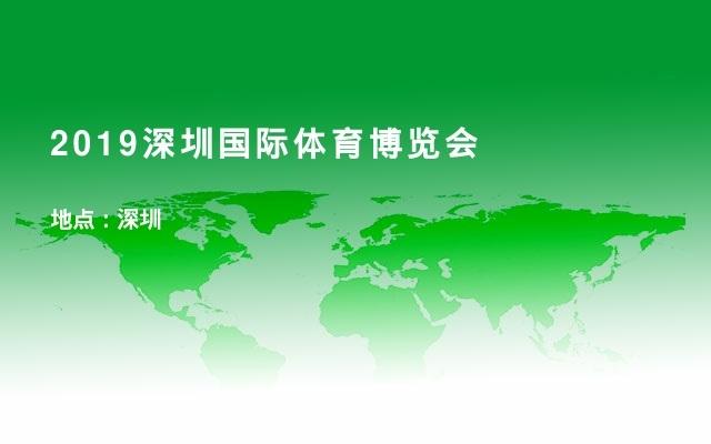 2019深圳国际体育博览会