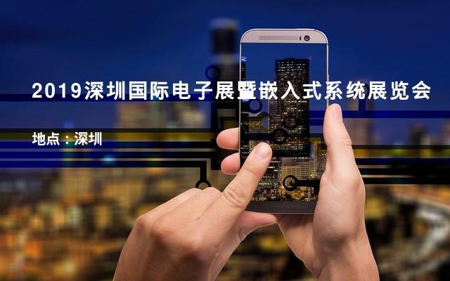 2019深圳国际电子展暨嵌入式系统展览会