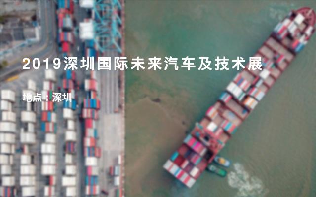 2019深圳国际未来汽车及技术展