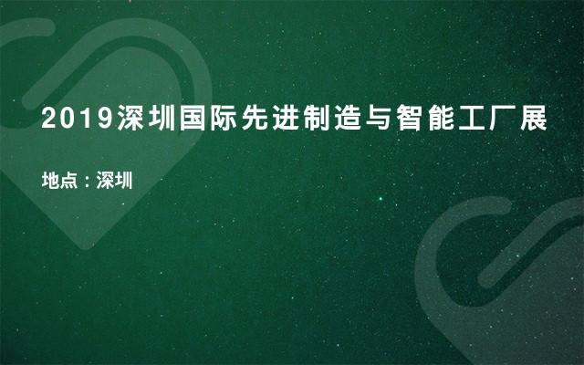 2019深圳国际先进制造与智能工厂展