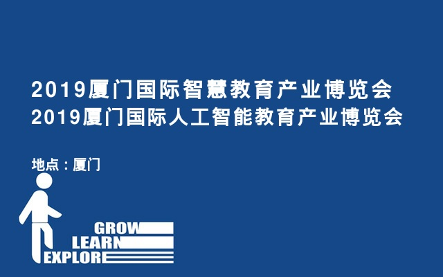 2019厦门国际智慧教育产业博览会 2019厦门国际人工智能教育产业博览会