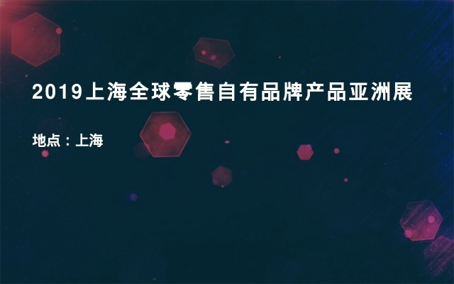2019上海全球零售自有品牌产品亚洲展
