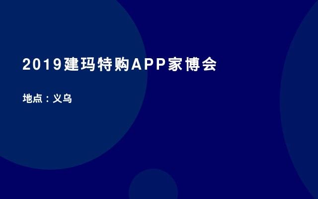 2019建玛特购APP家博会