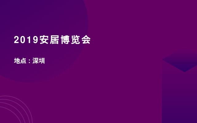 2019安居博览会