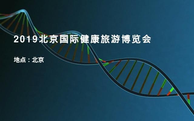 2019北京国际健康旅游博览会