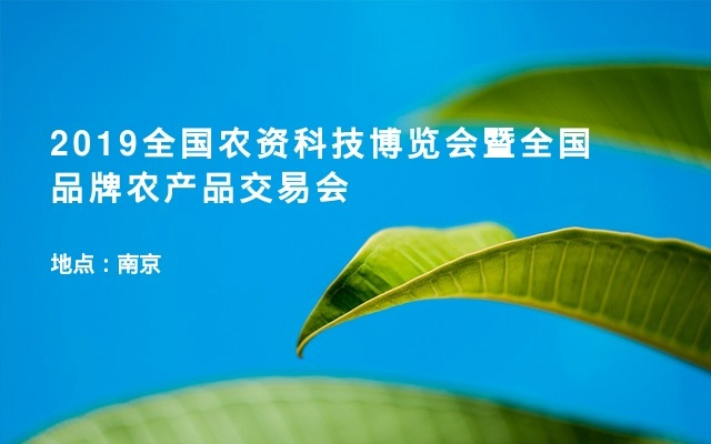 2019全国农资科技博览会暨全国品牌农产品交易会