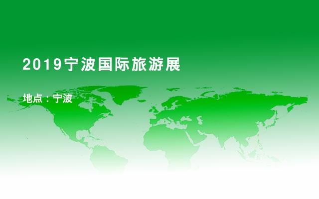 2019宁波国际旅游展