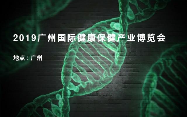 2019广州国际健康保健产业博览会