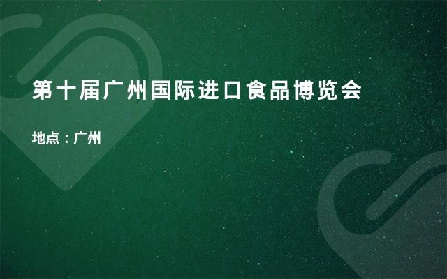 第十届广州国际进口食品博览会