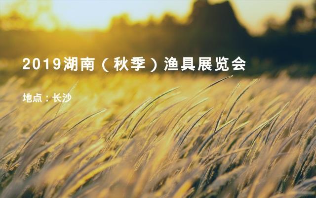 2019湖南(秋季)渔具展览会