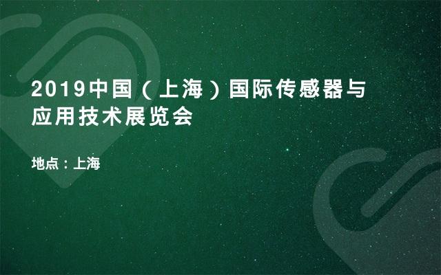 2019中国(上海)国际传感器与应用技术展览会