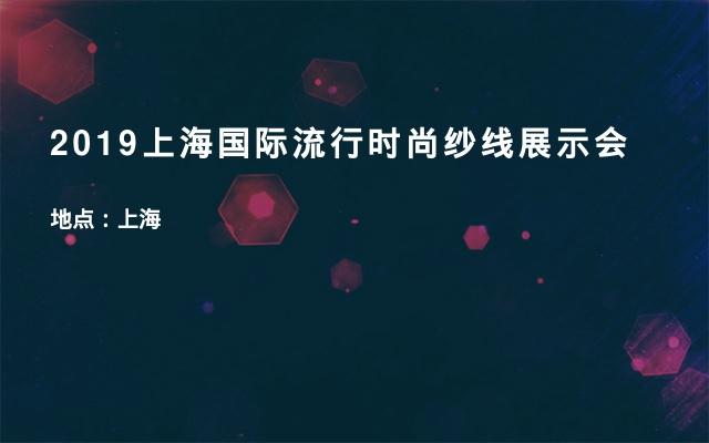2019上海国际流行时尚纱线展示会