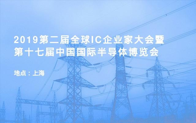 2019第二届全球IC企业家大会暨第十七届中国国际半导体博览会
