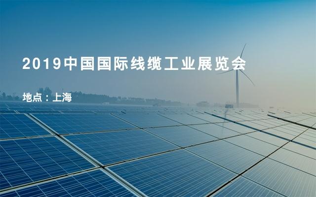 2019中国国际线缆工业展览会