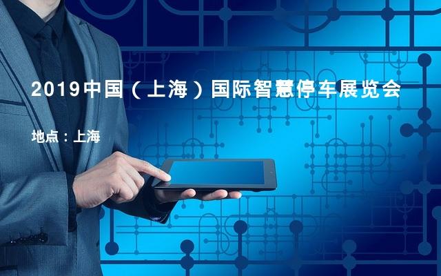 2019中国(上海)国际智慧停车展览会