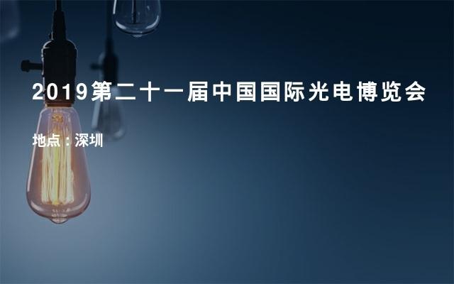 2019第二十一届中国国际光电博览会