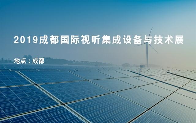 2019成都国际视听集成设备与技术展
