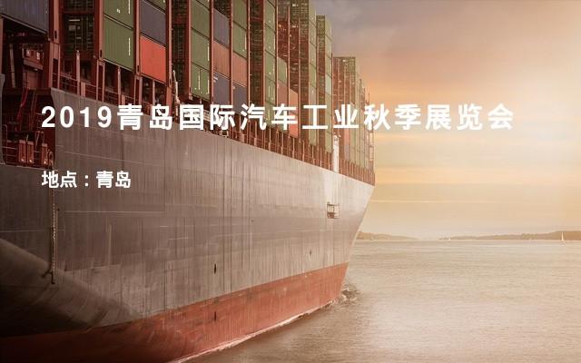 2019青岛国际汽车工业秋季展览会