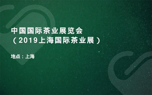 中国国际茶业展览会(2019上海国际茶业展)