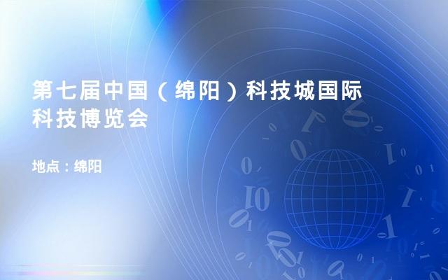 第七届中国(绵阳)科技城国际科技博览会