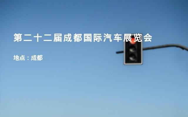 第二十二届成都国际汽车展览会