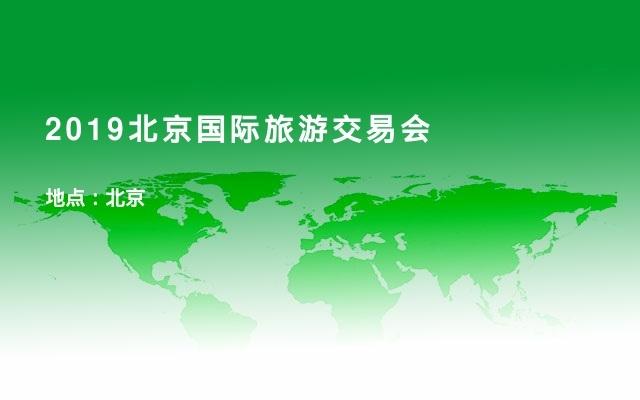 2019北京国际旅游交易会